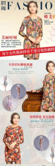 女装网页图片