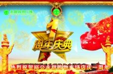 店庆1周年舞台背景图片