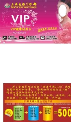 医疗卡VIP图片