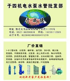 水泵机电名片样板图片