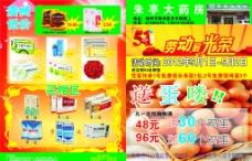 朱亭大药房宣传单图片
