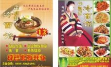 老朝鲜冷面馆图片