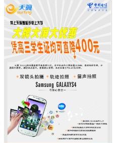 天翼3G宣传单图片