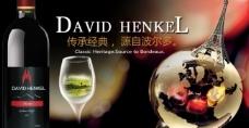 淘宝经典红酒促销海报设计
