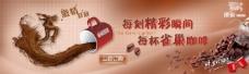 淘宝雀巢咖啡促销海报设计