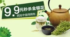 淘宝金银花茶促销海报设计