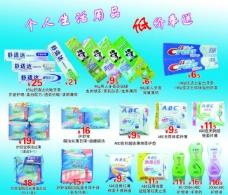 个人洗护用品 牙膏图片