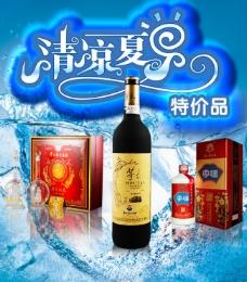 淘宝酒水广告
