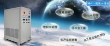臭氧发生器 创环 banner