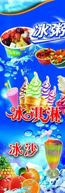 冰粥海报图片