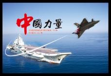 中国梦海洋力量