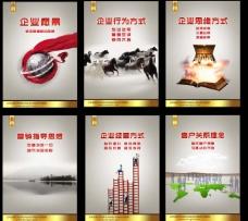 企业文化素材下载
