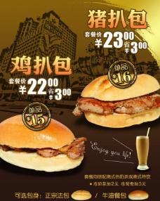 猪扒包 菜单背景图片