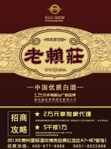 老赖庄酒 招商海报图片