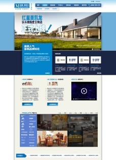 家具品牌网站首页设计图片