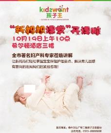 孩子王海报图片
