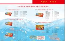 海鲜套餐传单图片