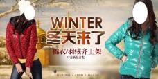 淘宝冬季女装促销海报