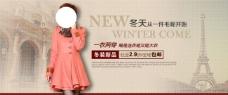 淘宝女式大衣促销海报