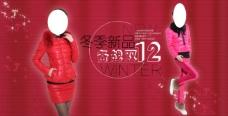 淘宝冬季女装新品促销海报