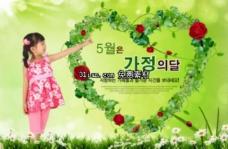 小女孩 绿色背景  花  心形