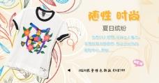 淘宝夏季女T恤促销海报