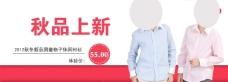 淘宝秋冬男童休闲衬衫促销