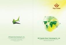 绿色环保企业画册封面设计