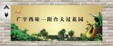 房地产外墙广告图片