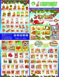 上海华联超市海报图片
