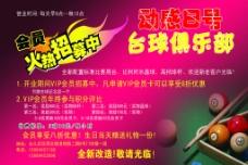 8號臺球宣傳海報圖片