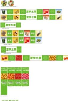 水果节图片