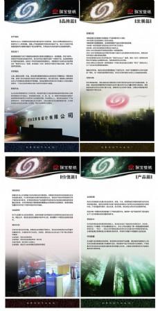 企业墙纸四篇PSD源文件