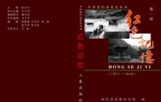 红色记忆 封面图片