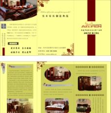 家具折页CDR图片
