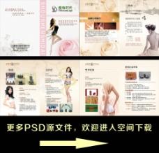 减肥产品画册图片