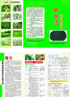 肥料宣传单图片