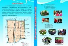 社區彩頁圖片