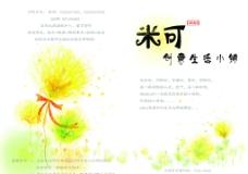 创意饰品宣传册封皮图片
