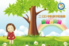 幼儿园纪念册封面图片