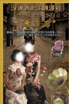酒吧KTV夜上海海报图片