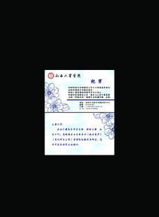 青花瓷名片图片