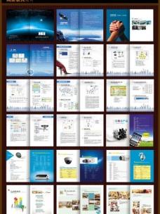 漳龙软件企业画册图片