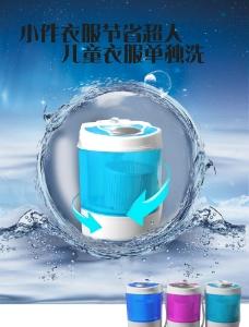 洗衣機海報圖片