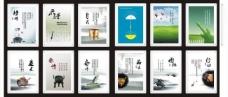 企业文化宣传画图片