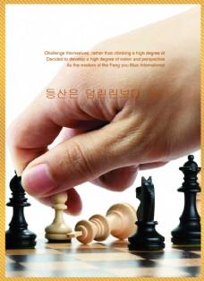 企业文化PSD源文件国际象棋