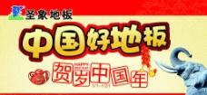圣象中国好地板海报图片