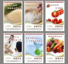 食堂宣传海报图片
