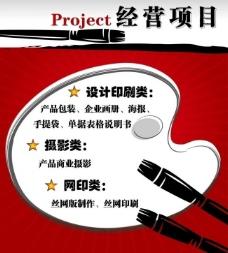 经营项目展板图片