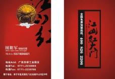 江山红门业名片图片